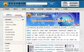 中文学术期刊网