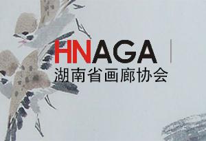 湖南省画廊协会