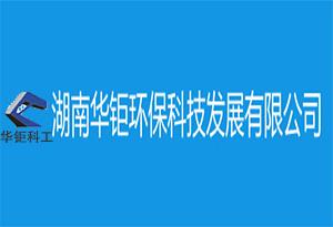 湖南华钜环保科技发展有限公司