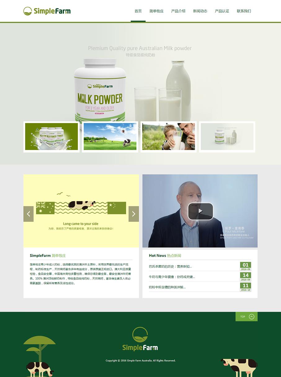 简单牧庄Simple Farm官网-原罐原装澳洲进口固态鲜奶.png