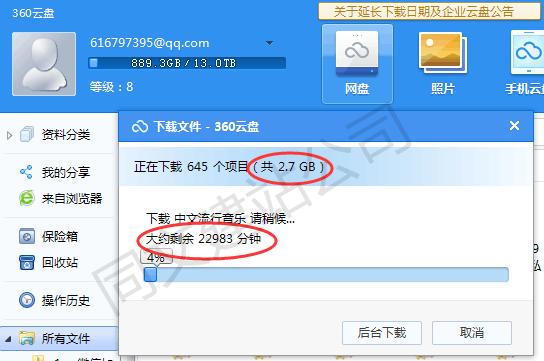 下载速度_副本.png
