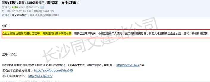360企业会员的申请_副本.png