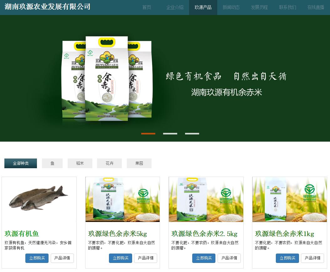 签约湖南玖源农业企业展示型官网