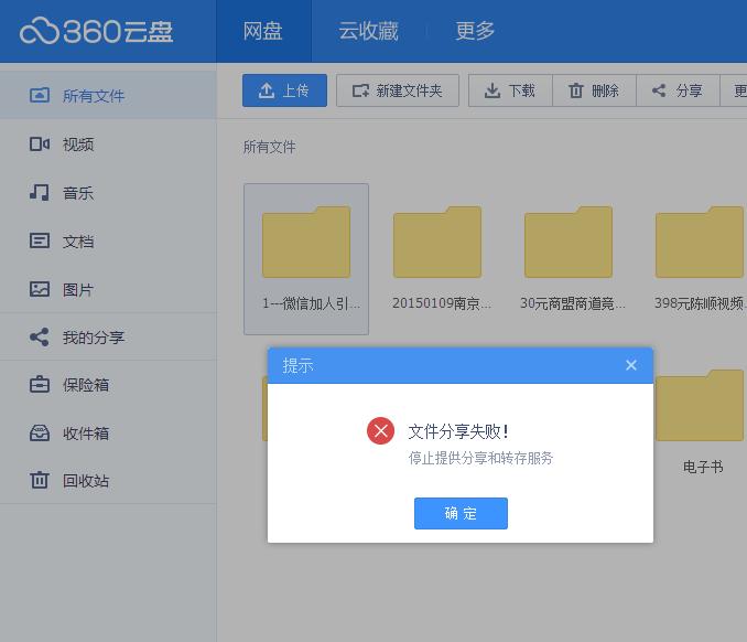 360云盘服务器忙.png